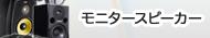 モニタースピーカー