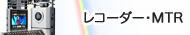 MTR/デジタル機器