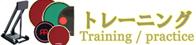 トレーニングアイテム