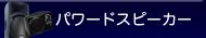 パワード スピーカー