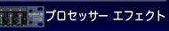 プロセッサー・エフェクト