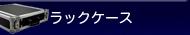 ラックケース