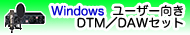 DTM/DAWセット for WINDOWS
