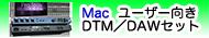 DTM/DAWセット for Mac
