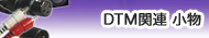 DTM系アクセサリ