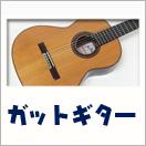 ガットギター Sale!