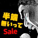アコギ・ウクレレ 半端無いって Sale!