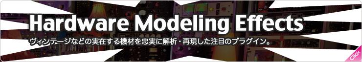 ハードウェア・モデリング