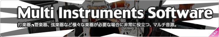 マルチ音源・サンプラー