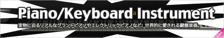 ピアノ・キーボード音源