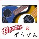 ミニギター ZO-3、ピグノーズ その他