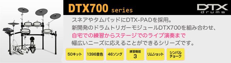 YAMAHA DTX700 シリーズ