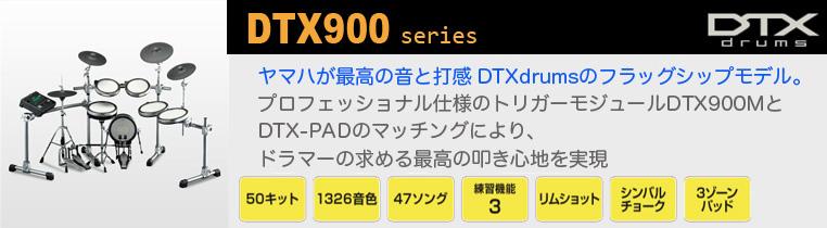 YAMAHA DTX900 シリーズ