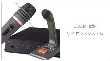 300MHzワイヤレス