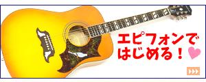エピフォンではじめるアコースティックギター