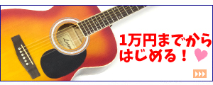 1万円で買えるアコギセット