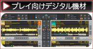 パフォーマンス向け デジタルDJ機器