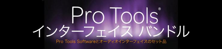 Pro Tools インターフェイスバンドル