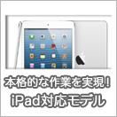 iPad対応 インターフェース
