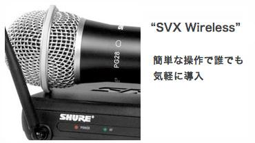 SVXシリーズ