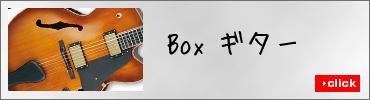 boxギター