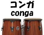ボンゴ&コンガ