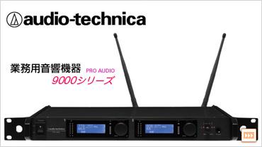 ワイヤレス9000シリーズ