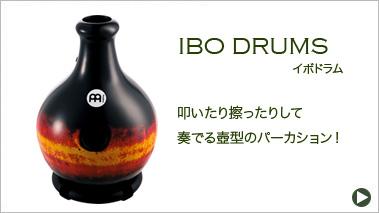 イボドラム IBO DRUMS