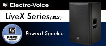 LIVE-X (ELX) Powerd Speaker