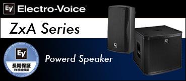 ZxAシリーズ Powerd Speaker