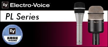PLシリーズ Microphone