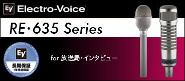 RE・635シリーズ Microphone