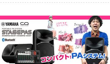 Y-PAS ステージパス シリーズ