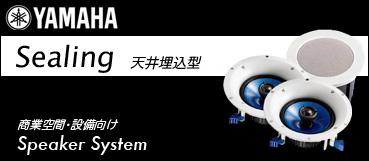 S5・NS-IC・VXC・VXC-F シリーズ[ Passive Speaker ]