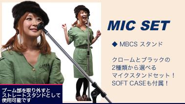 マイクセット(ブーム&ストレート両対応スタンド)