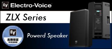 ZLXシリーズ Powerd Speaker