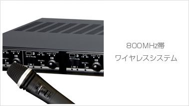 800MHzデジタルワイヤレス