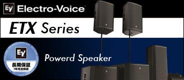 ETXシリーズ Powerd Speaker