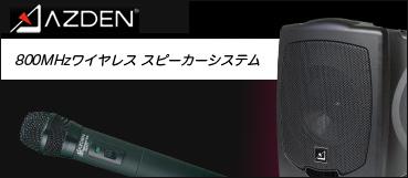 800MHzワイヤレス スピーカーシステム