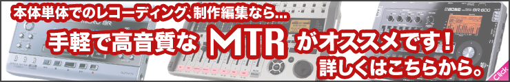 MTR (マルチトラックレコーダー)
