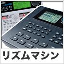 リズムマシン/シーケンサー