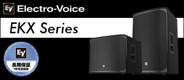 EKXシリーズ Passive Speaker