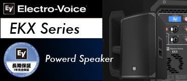 EKXシリーズ Powerd Speaker