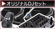 DJ オリジナルセット