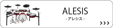 ALESIS (アレシス)