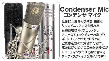 マイクロフォン コンデンサー