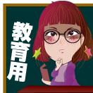 教育用ハーモニカ/他