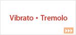 ビブラート・トレモロ