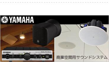 ヤマハ 音響 BGM 設備セット MA2030a