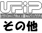 UFiP - その他